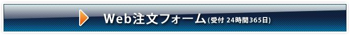 Web注文フォーム