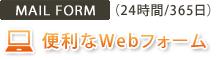 MAILFORM(24時間/365日)便利なWebフォーム