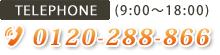 フリーダイヤル 0120-288-866