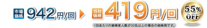 当社価格 411円/回